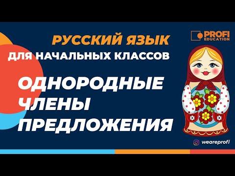 Русский язык. 3 класс. Однородные члены предложения