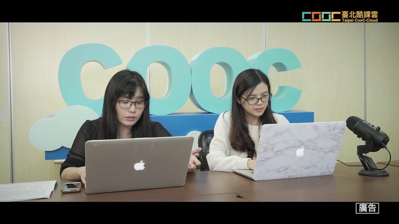 2017 臺北市酷課學園網路學校
