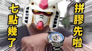 如何讓鋼彈玩家成為時間管理大師!威利默克鋼彈聯名機械手錶 Welly Merck Gundam Watch【JakeToys】