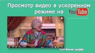 Урок Как посмотреть видео в ускоренном режиме