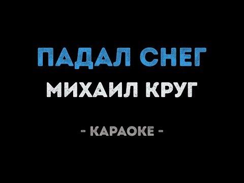 Михаил Круг - Падал снег (Караоке)