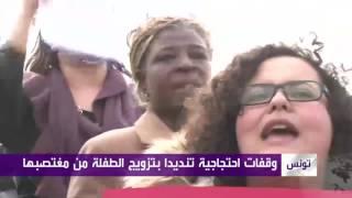 تونس .. احتجاجات على تزويج طفلة من مغتصبها