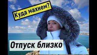 #Норильск Пора валить! За что сидела? Ипотечные каникулы. Северный отпуск. Что за посылка?Распаковка