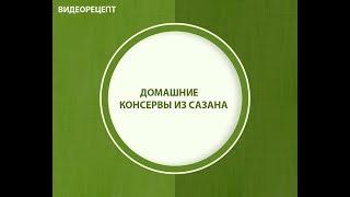 Видеорецепт приготовления сазана в автоклаве