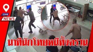 นาทีนักโทษแหกคุกวิ่งหนีต่อหน้าต่อตา ตำรวจ 3 คนยังคว้าไม่อยู่ หนีทั้งตรวน ชิงจยย.หายวับ!