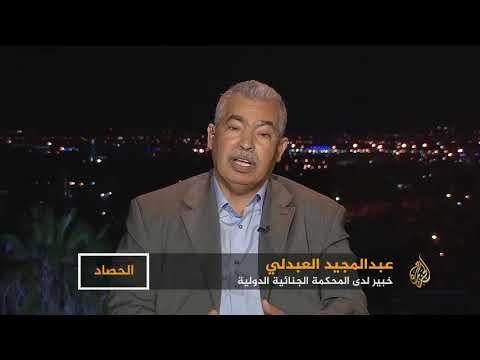 الحصاد- فلسطين.. أين المحكمة الجنائية؟  - 01:24-2018 / 5 / 18