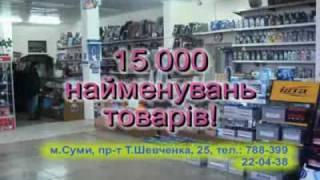 Автоплюс. Магазин автозапчастей(, 2009-12-28T19:29:43.000Z)