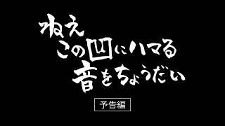 MOOSIC LAB2017参加 加藤啓監督長編第一作.