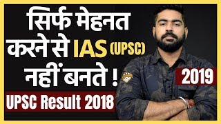 UPSC RESULT 2018 | Harsh Reality of Indian Education | Praveen Dilliwala