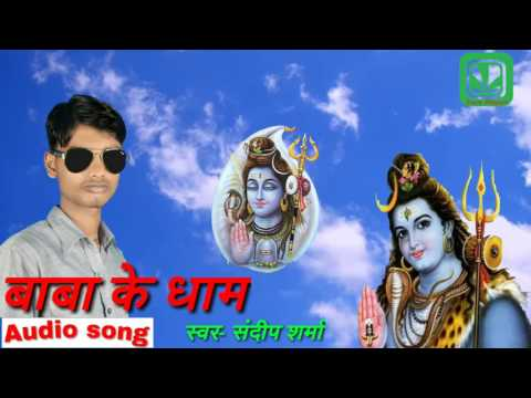 2017 Hit Saawn song ,Bol Bam song.  Singar-Sandip Sharma