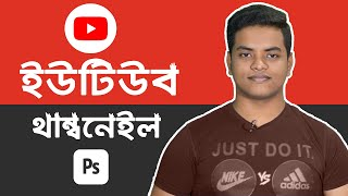 How to make Thumbnail in Photoshop (Bangla Tutorial) 😎