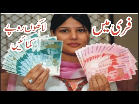 Ghar Baithe,Earn Money,Online Paisay Kamana,Youtube Earning Tips In Urdu,Naeemclinic Ghar Min Job thumbnail