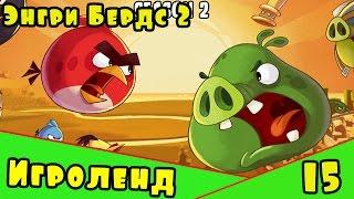 Мультик Игра для детей Энгри Бердс 2. Прохождение игры Angry Birds [15] серия