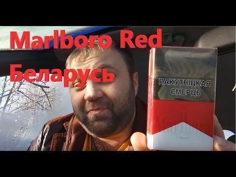 Обзор на Marlboro Red (Беларусь)