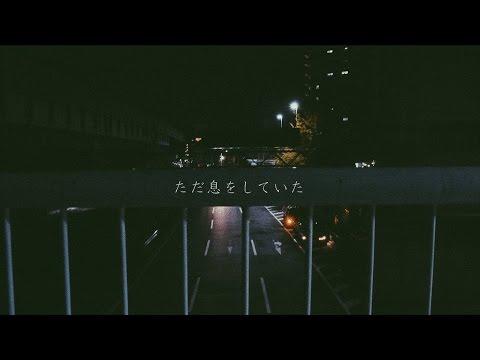 初音ミク『ただ息をしていた』ピコン【 VOCALOID 新曲紹介】