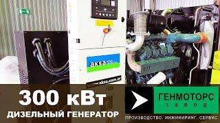 видео Дизельгенератор 300квт