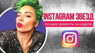 Инстаграм звезд  Самбурская снова удивляет, а Эмин Агаларов и Стивен Сигал зачем то встретились