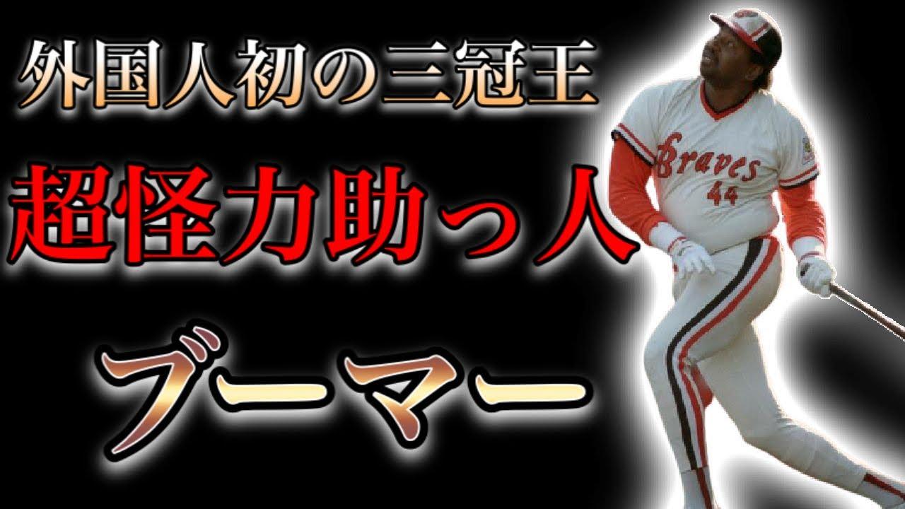 【プロ野球】アメフト選手から転向し、三冠王に輝いた男の物語  Ⅱ  ブーマー