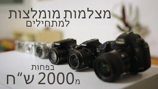 מצלמות מומלצות למתחילים בפחות מ2000 שקל! קניית מצלמה ראשונה- חלק ב