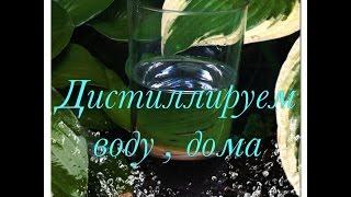Как Дистиллировать Воду в домашних условиях(В этом видео я покажу вам как получить дистиллированную воду самым простым путем ( дома), 2015-08-12T13:00:01.000Z)