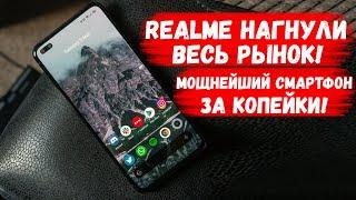 Самый лучший смартфон 2020 / Убийца Xiaomi! Мощный телефон с хорошей камерой Realme X50 Pro