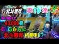 【遊16連】真・北斗無双!負け続けて-43,000発・・・GIGAついに北斗無双初勝利!?