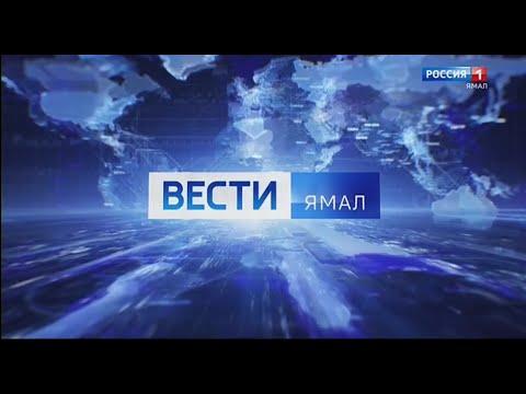 """Вести Ямал"" в 8-00 (Россия 1 Ямал, 16.05.20)"