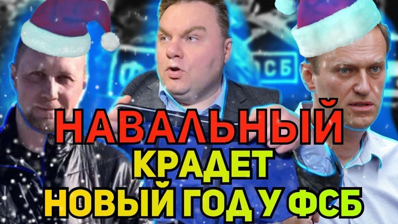 Навальный - похититель Нового Года. У ФСБ
