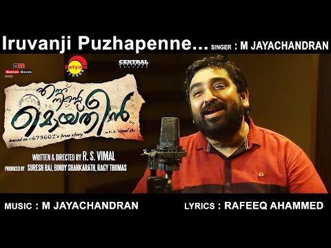 Iruvanji Puzhapenne | Making Song HD | Ennu Ninte Moideen | M Jayachandran