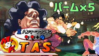 【TAS】ストリートファイターIII 3rd strike ヒューゴー(ハンマーマウンテン)リマスター解説版【ゆっくりギル解説】