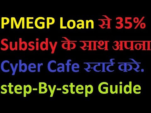 how to start cyber cafe PMEGP Loan with 15-35% subsidy