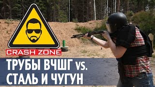 Трубы из ВЧШГ против труб из стали, пластика и чугуна | CRASH ZONE |