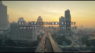 Day4:Your Greatest Hope:希望への道「混乱した世界に示された聖書の答えとは?」What is the Biblical solution to this chaos? Oct2