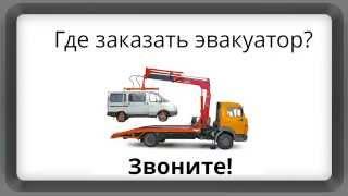 Эвакуатор Набережные Челны(, 2015-06-04T18:11:48.000Z)