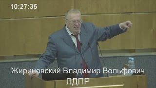 Выступление Жириновского в Думе 05.04.17