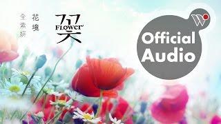 全素妍 - 花境 (全專輯試聽) / Jeon Su Yeon - Flower (Full Album Sampler) thumbnail