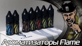Семь аром Flame Flavours!(, 2017-10-14T07:00:02.000Z)
