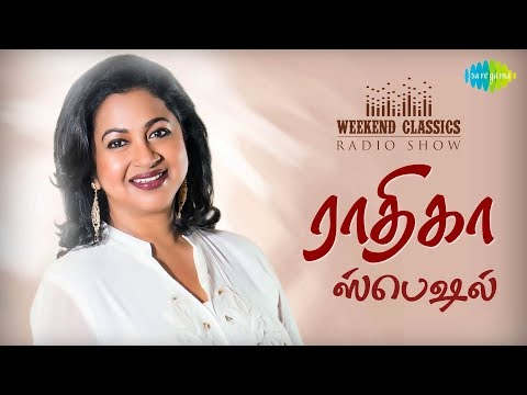 RAADHIKA - Weekend Classic Radio Show | RJ Mana | ராதிகா ஸ்பெஷல் | Tamil | Original HD Songs
