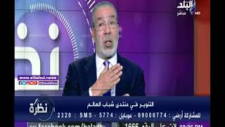 مدحت العدل مشيدا بالعاصمة الجديدة : «القاهرة أصبحت مدينة عجوز».. فيديو