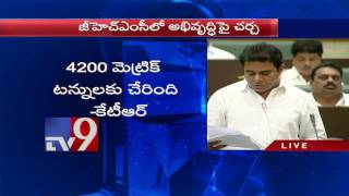 TS Assembly - KTR speaks on Hyderabad development - TV9