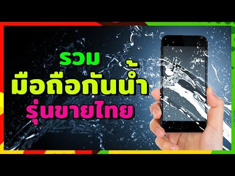 รวมมือถือกันน้ำ รุ่นหาซื้อได้ในไทย | Droidsans - วันที่ 13 Apr 2019