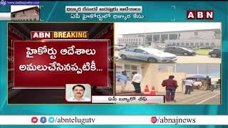 AP High Court Serious contempt case And Orders To Arrest Finance Secretary Satyanarayana | ABN