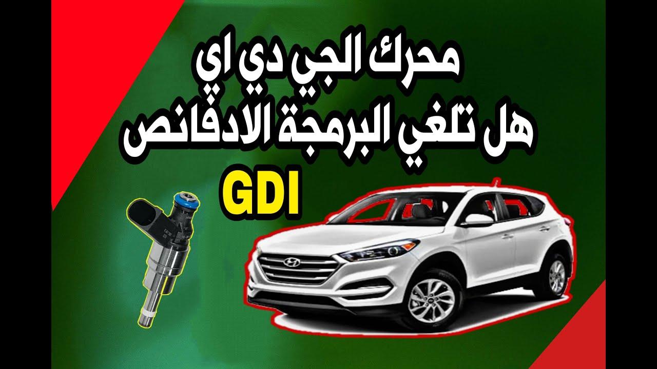 كيف يعمل محرك الجي دي اي أو الحقن المباشر HOW GDI ENGINE WORKS