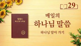 매일의 하나님 말씀 <하나님의 사역과 하나님의 성품, 하나님 자신 1>(발췌문 29)