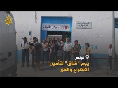 ???? أكثر من سبعة ملايين ناخب.. تونس تنتخب رئيسها المقبل  - نشر قبل 11 دقيقة