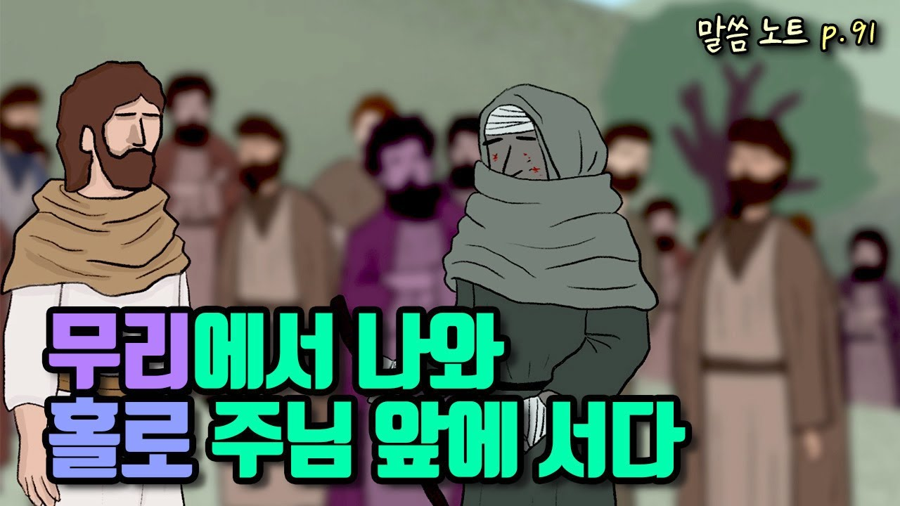 무리에서 나와 홀로 주님 앞에 서다 | 김민석목사 (feat. 나병환자 이야기)