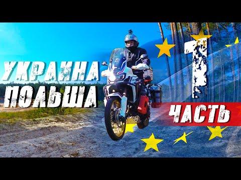 Мотопутешествие по Европе Часть 1 Украина, Польша
