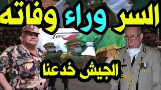 زوجة اللواء حسان علايمية تُفاجئ الشعب في الجزائر وتكشف المستور