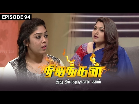 Nijangal with kushboo is a reality show to sort out untold issues. Here is the episode 94 of #Nijangal telecasted in Sun TV on 15/02/2017. Truth Unveils to Kushboo - Nijangal Highlights ... To know what happened watch the full Video at https://goo.gl/FVtrUr  For more updates,  Subscribe us on:  https://www.youtube.com/user/VisionTimeThamizh  Like Us on:  https://www.facebook.com/visiontimeindia