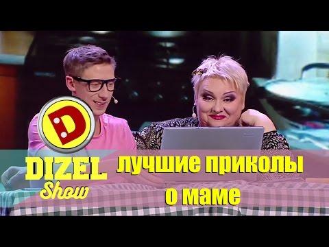 Дизель шоу: мамочки - ПРИКОЛЫ 2016 | Дизель студио, подборка 2017